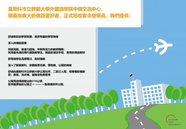 МПГУ_Тайвань-01