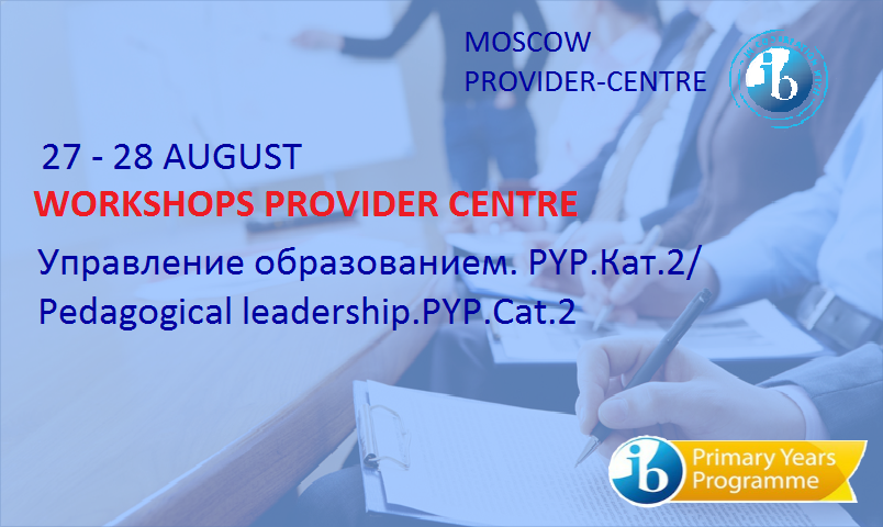 The IB Workshops: Pedagogical leadership.PYP.Cat.2
