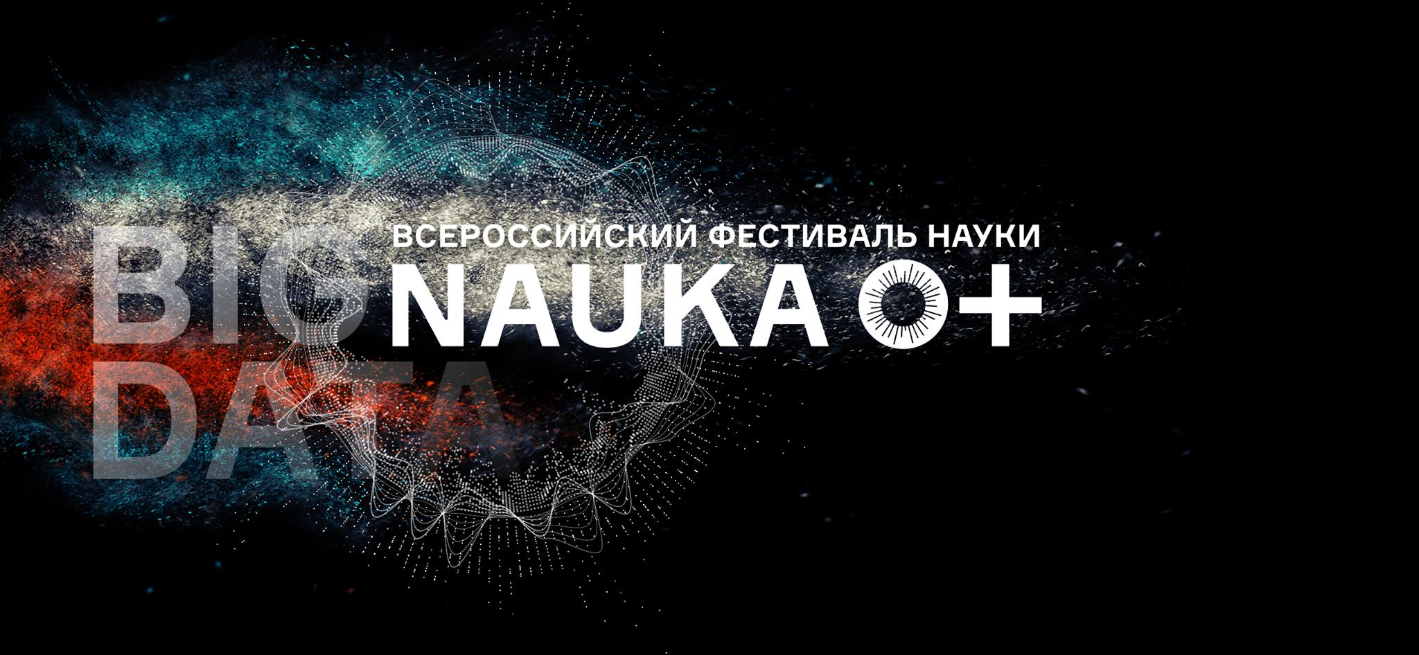 MCU at the All-Russia Science Festival 2018