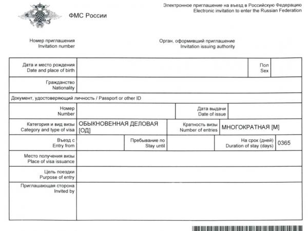 Elektronnoe-priglashenie-cherez-UFMS