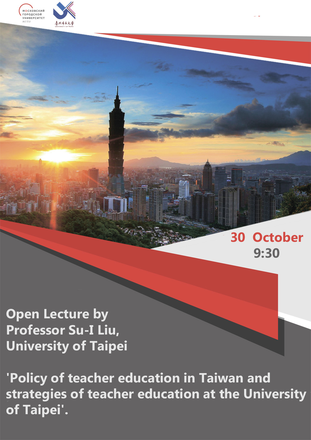 Open lecture by Professor Su-I Liu, University of Taipei