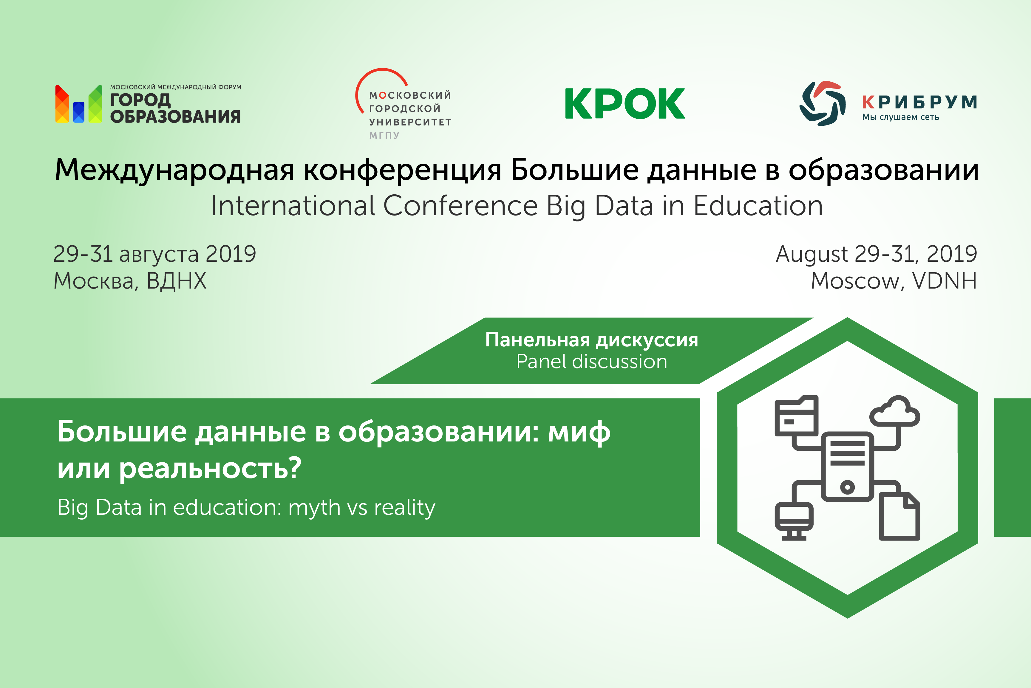 Big Data in Education: Myth vs Reality