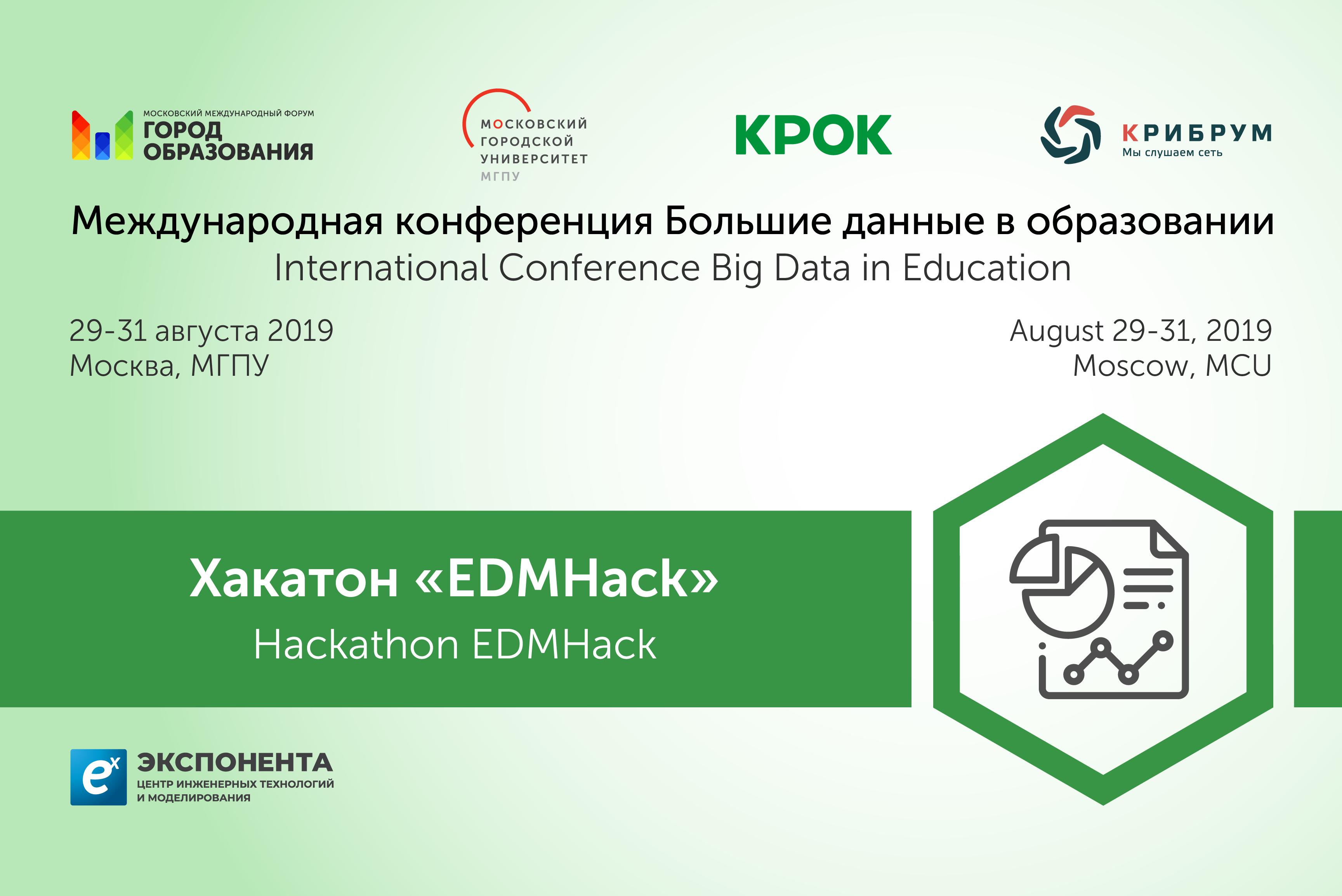 Hackathon EDMHack